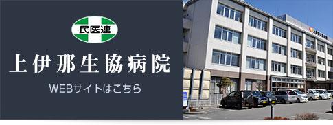 上伊那生協病院 WEBサイトはこちら