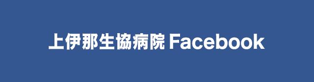 上伊那生協病院 Facebook