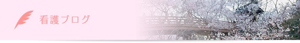 看護ブログ